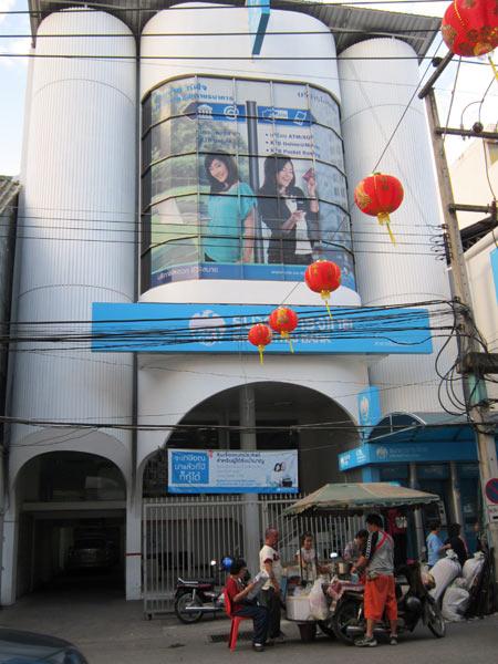 Krung Thai Bank (Chang Moi Rd)