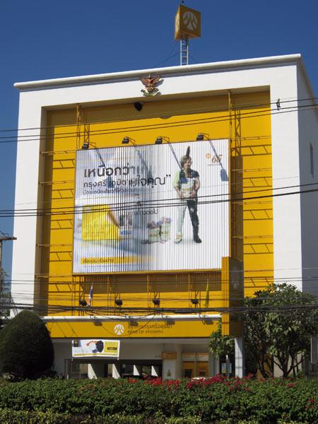 Krungsri Bank (Hang Dong Rd)