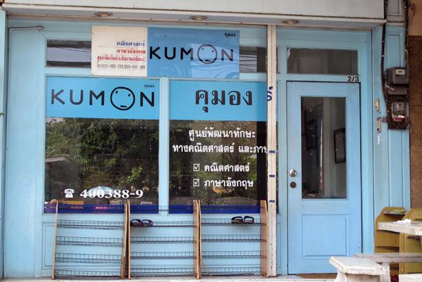 Kumon (Nimmanhaemin Rd)