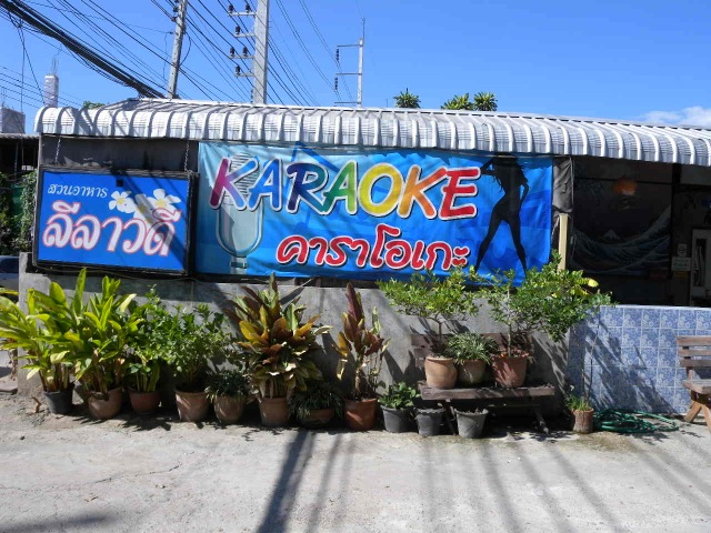 Leelawadee Karaoke