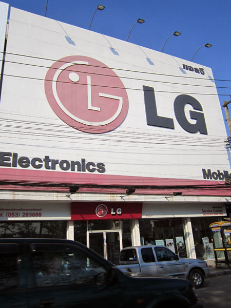LG Electronics Service Center & Northern Sales Office