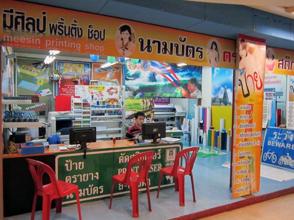 Meesin Printing Shop @Pantip Plaza