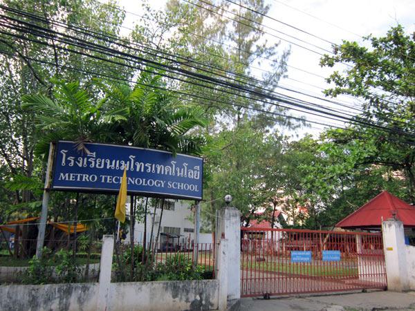 Metro Technology School