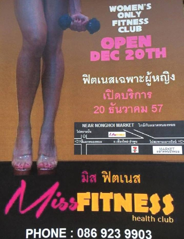 Miss Fitness (Nonghoi branch)