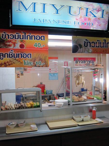 Miyuki Japanese Food @Foodcourt @Pantip Plaza