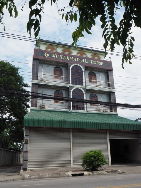 Muhammad Ali House