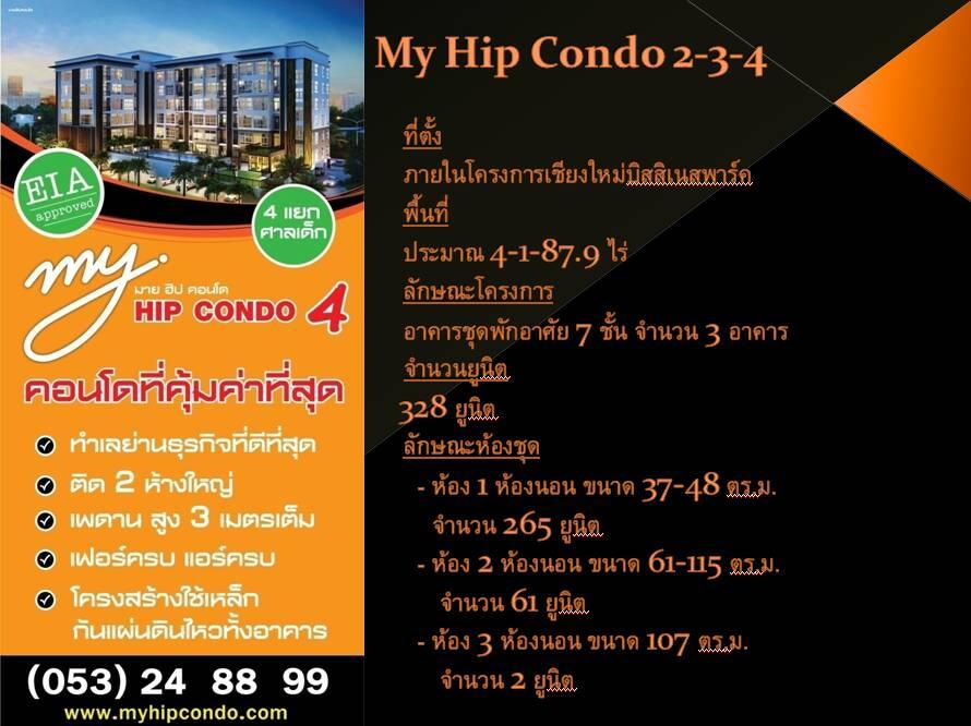 My Hip Condo