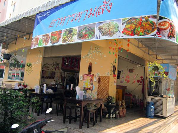 Mysoong (Thai Restaurant)