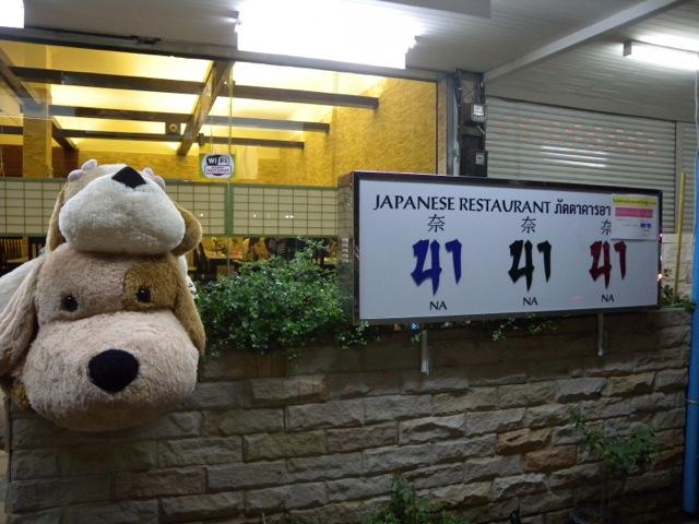 Na Na Na Japanese restaurant