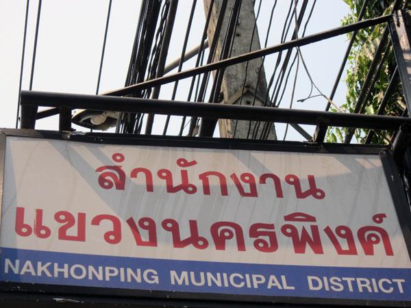 Nakhonping Municipal District