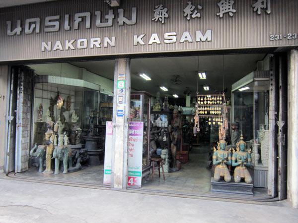 Nakorn Kasam