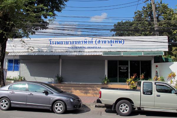 Nakornping Hospital (Suthep Rd)