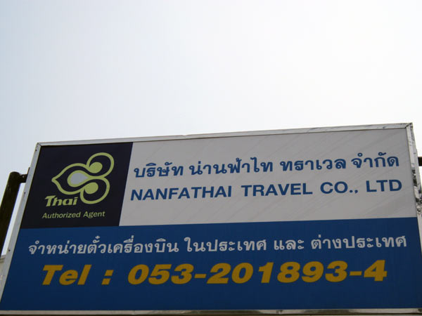 Nanfathai Travel Co., Ltd.