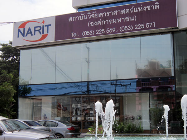 National Astronomical Research Institute of Thailand