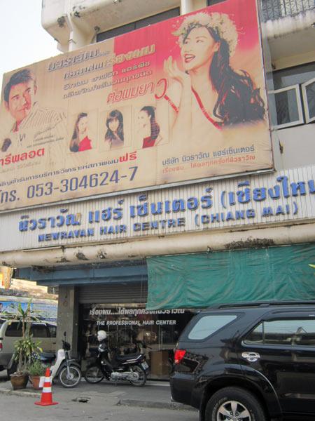 New Ravan Hair Center