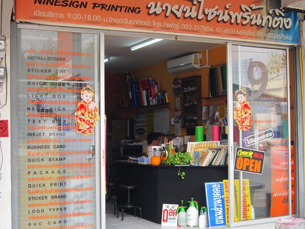 Ninesign Printing