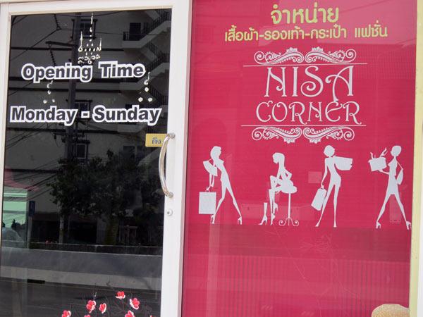 Nisa Corner