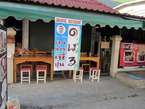 No Bo Ru Japanese Restaurant