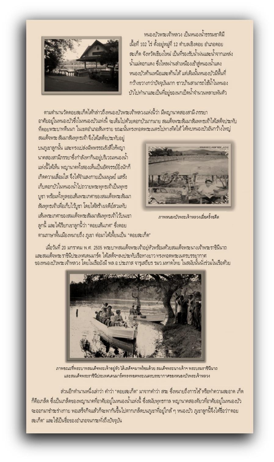 Nong Bua Prachaoluang