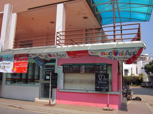Nung Len (Coffee Shop)
