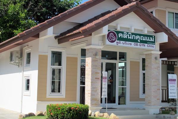 OB-GYN clinic