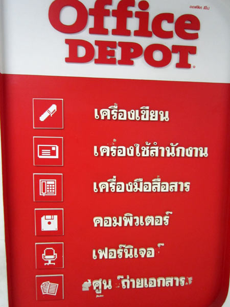 Office Depot @Pantip Plaza 1st floor