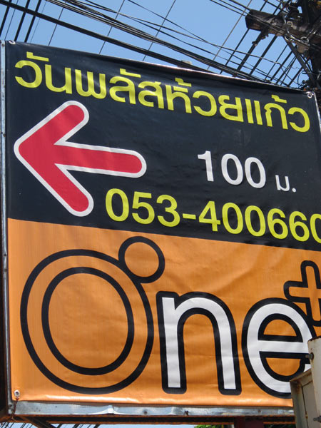 One Plus Condominium (Huay Kaew Rd)