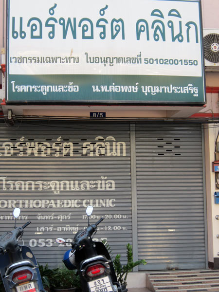 Orthopaedic Clinic (Hang Dong Rd)