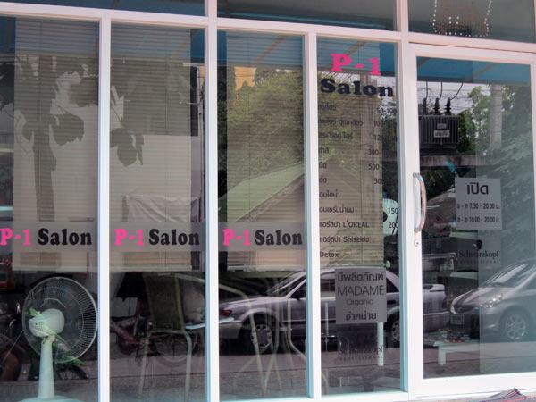 P-1 Salon