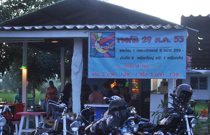 Pa Pleun Thai restaurant