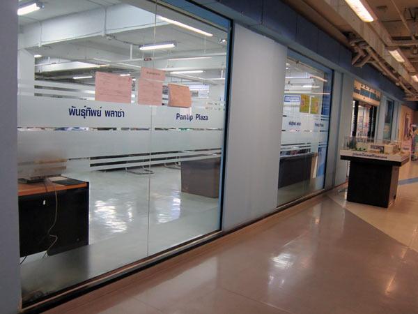 Pantip Plaza Chiang Mai Office @Pantip Plaza