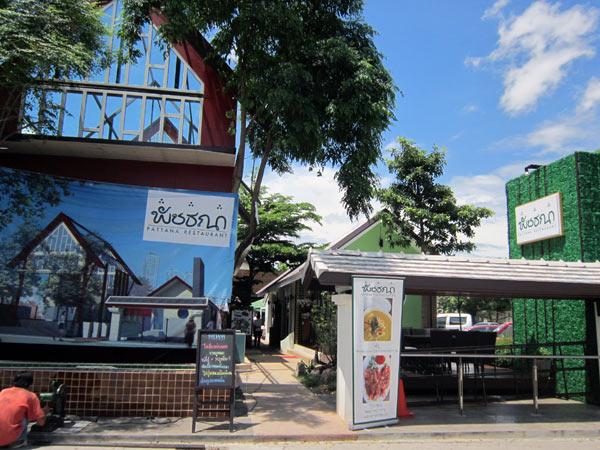Cafe Mini Chiang Mai