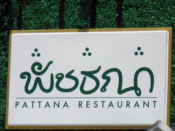 Pattana Restaurant