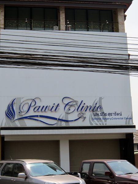Pawit Clinic