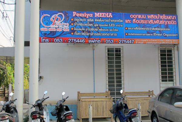 Pemiya Group Co., Ltd.