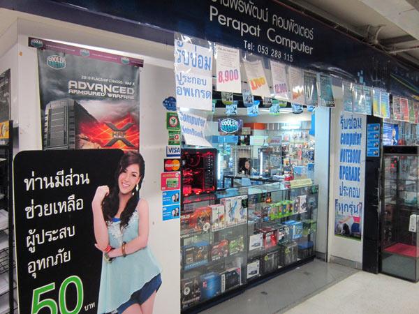 Perapat Computer @Pantip Plaza
