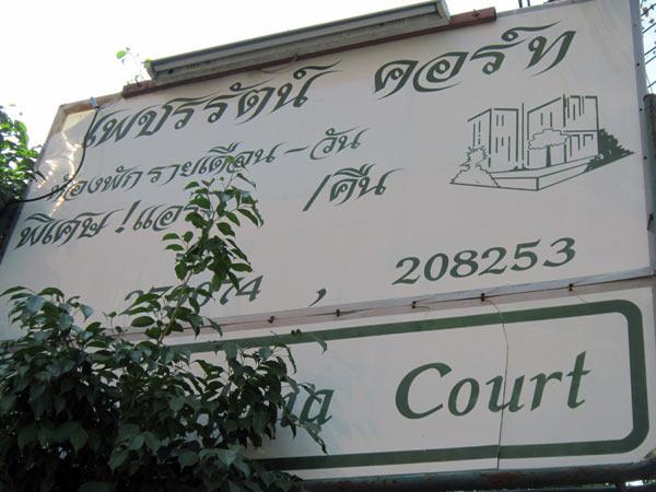 Petcharatana Court