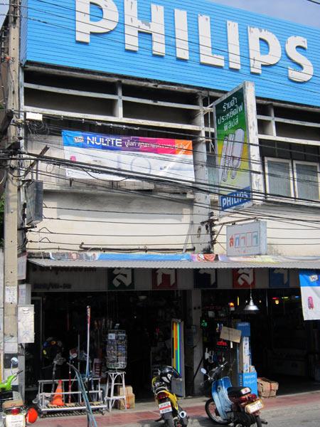 Philips (Chang Moi Rd)