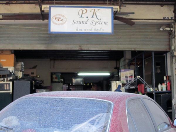 P.K Sound System