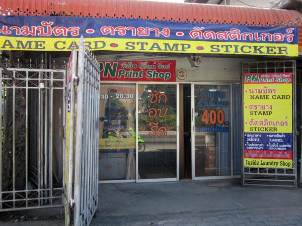 PN Print Shop