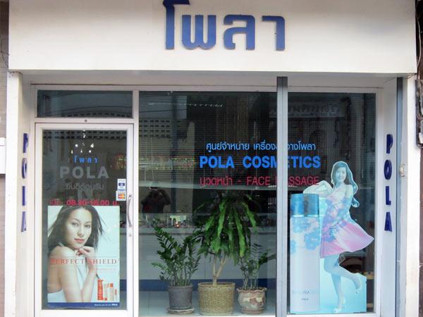 Pola Cosmetics (Chang Moi Tud Mai Rd)