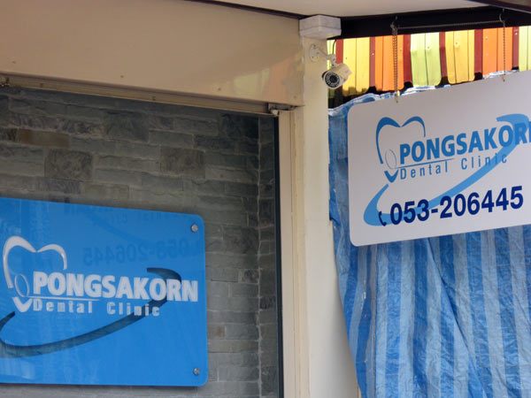 Pongsakorn Dental Clinic