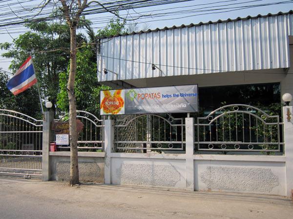 Popatas Clinic