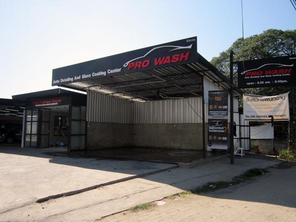 Pro Wash (Hang Dong Rd)