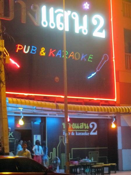 Bangsaen Pub Coyoty & Karaoke 2