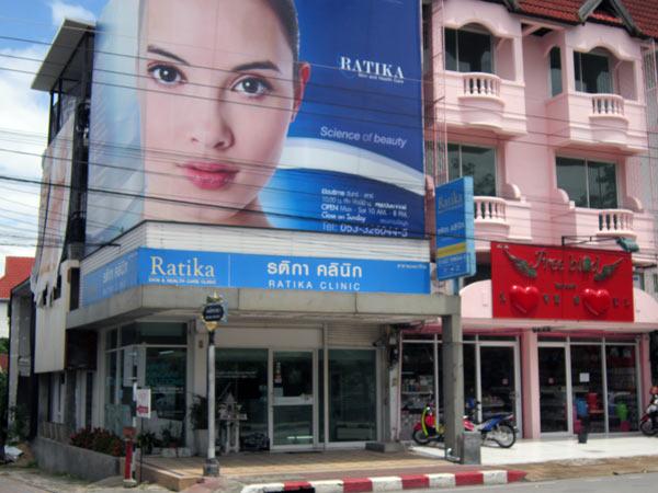 Ratika Clinic (Arak Rd Branch)