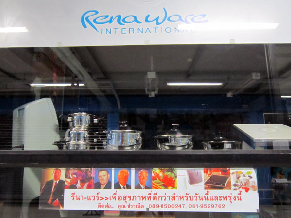 Rena Ware International @Pantip Plaza