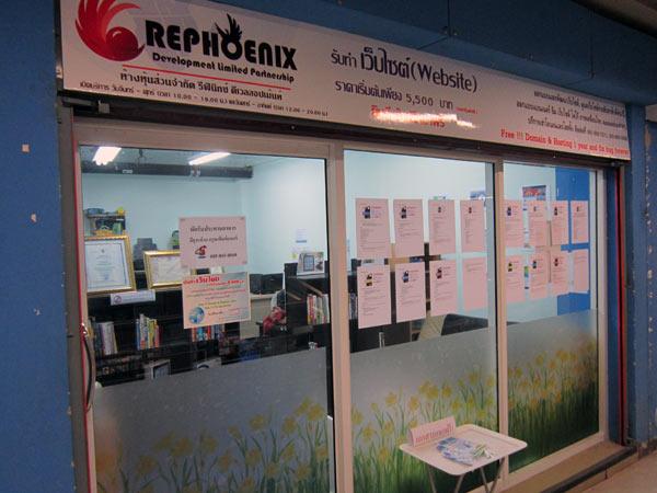 Rephoenix Development Limited Partnership @Pantip Plaza