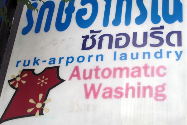 Ruk-Arporn Laundry @Hillside 2
