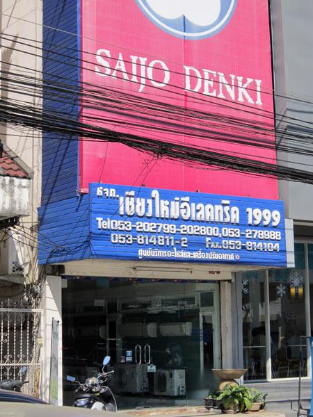 Saijo Denki (Hang Dong Rd)